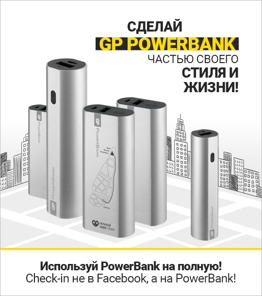 Персонализация GP PowerBank